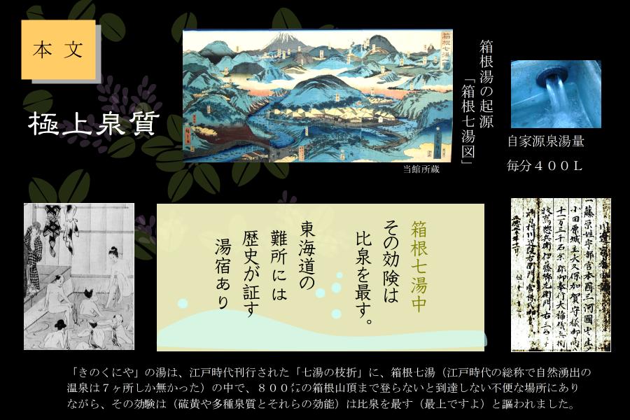 箱根七湯中その効剣は比泉を最す。