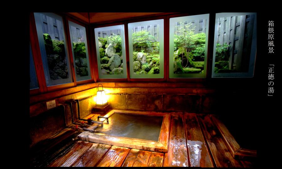 地獄に仏の温泉場