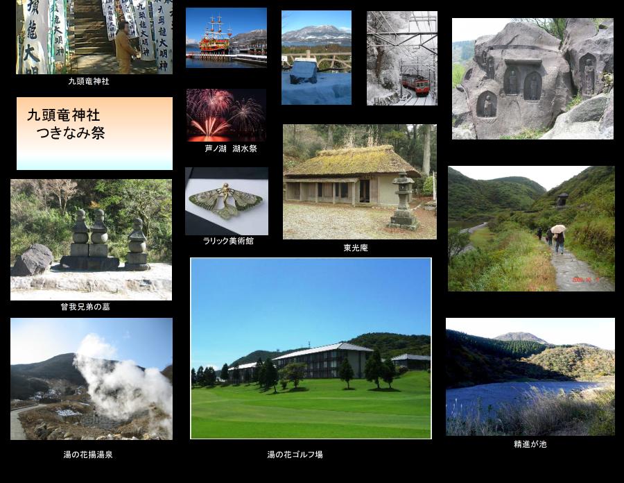 芦之湯周辺の観光
