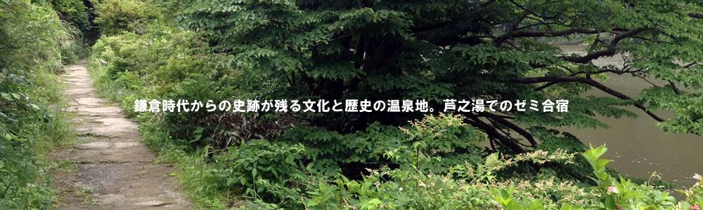 箱根ゼミ合宿【公式】きのくにや旅館
