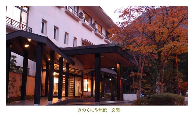 箱根の温泉旅館でゼミ合宿