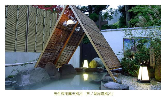 芦ノ湖周遊風呂