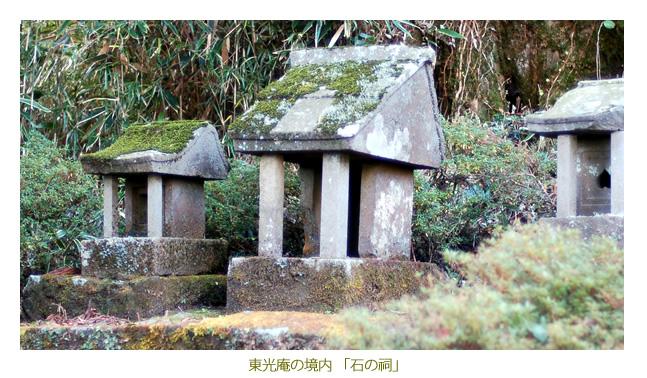 東光庵 石の祠